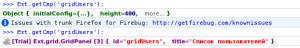 Отображение классов объектов при дебагинге кода и в консоли Firebug